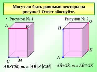 Могут ли быть равными векторы на рисунке? Ответ обоснуйте. Рисунок № 1 Рисуно