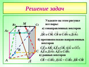 Решение задач А В С Д А1 В1 С1 Д1 М К Укажите на этом рисунке все пары: а) со
