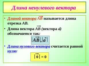 Длина ненулевого вектора Длиной вектора АВ называется длина отрезка АВ. Длина