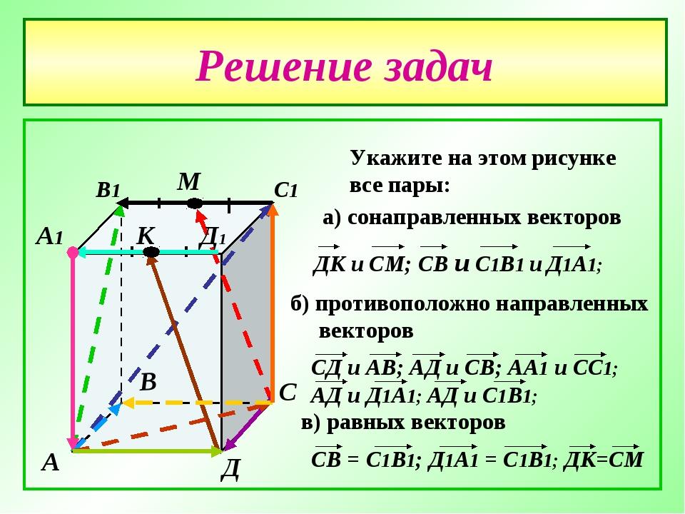 Решение задач А В С Д А1 В1 С1 Д1 М К Укажите на этом рисунке все пары: а) со...