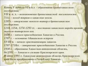 Конец V начало VI в.н.э. – образование древнехакасского государства. VII в. н