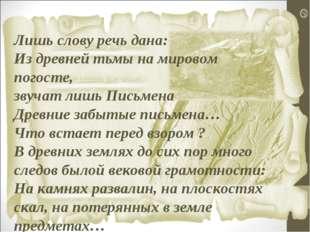 Лишь слову речь дана: Из древней тьмы на мировом погосте, звучат лишь Письмен