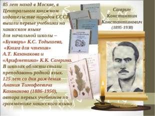 85 лет назад в Москве, в Центральном книжном издательстве народов СССР, вышли