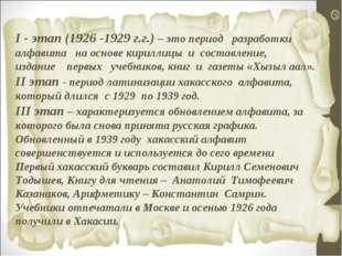 І - этап (1926 -1929 г.г.) – это период разработки алфавита на основе кирилли