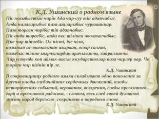 К.Д. Ушинский о родном языке Пiс позыбыстын чирiн Ада чир-суу тiп адапчабыс.