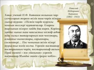 Хакас ученай Н.Ф. Катанов позынын чир-сугчыларын тореен тiлiн паза чирiн пiле