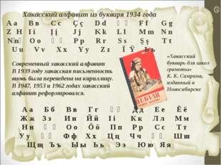 Хакасский алфавит из букваря 1934 года A aB вC cÇ çD dӘ әF fG g Ƣ ƣI