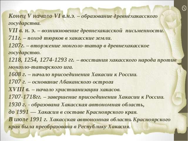 Конец V начало VI в.н.э. – образование древнехакасского государства. VII в. н...