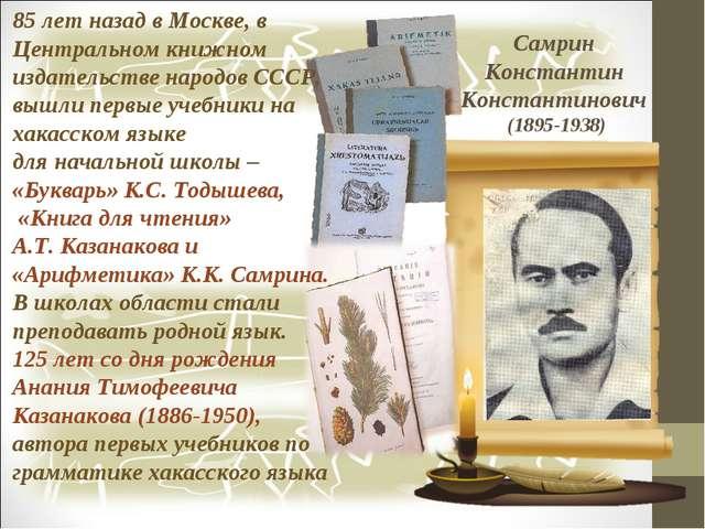 85 лет назад в Москве, в Центральном книжном издательстве народов СССР, вышли...