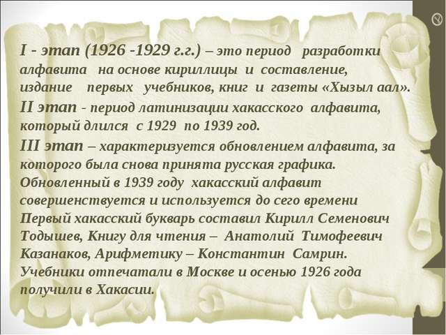 І - этап (1926 -1929 г.г.) – это период разработки алфавита на основе кирилли...