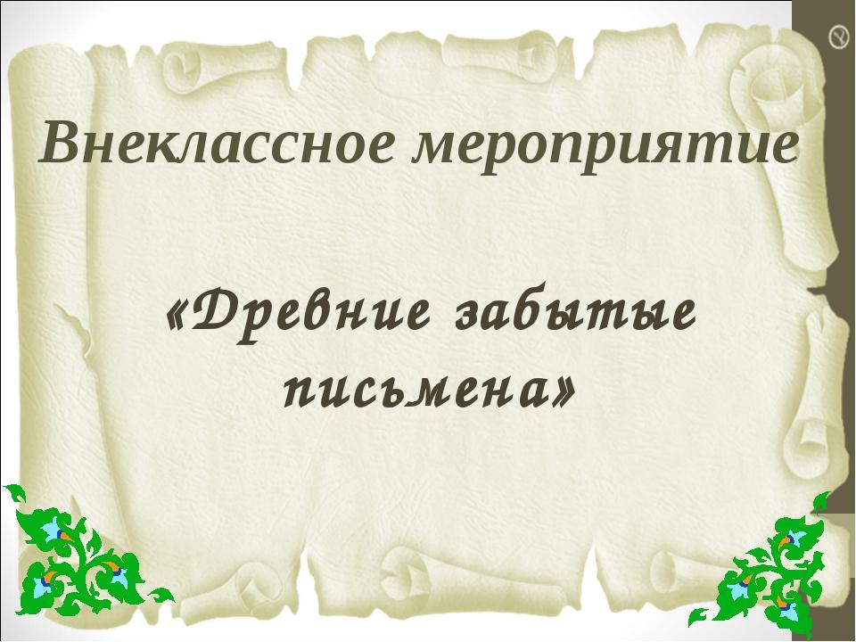 Внеклассное мероприятие «Древние забытые письмена»