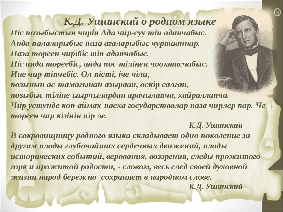 К.Д. Ушинский о родном языке Пiс позыбыстын чирiн Ада чир-суу тiп адапчабыс....