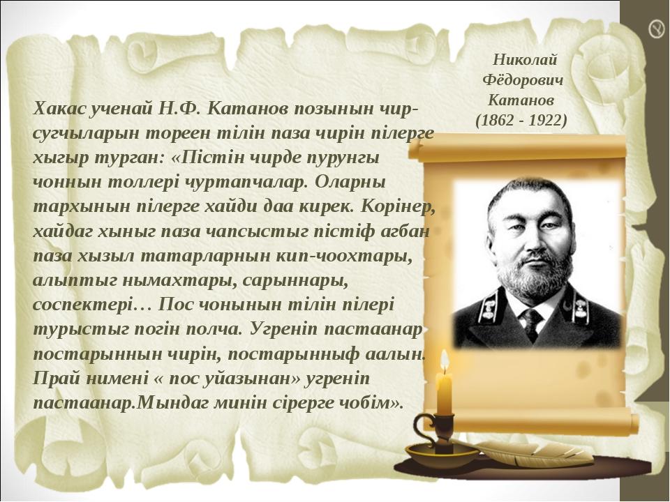 Хакас ученай Н.Ф. Катанов позынын чир-сугчыларын тореен тiлiн паза чирiн пiле...