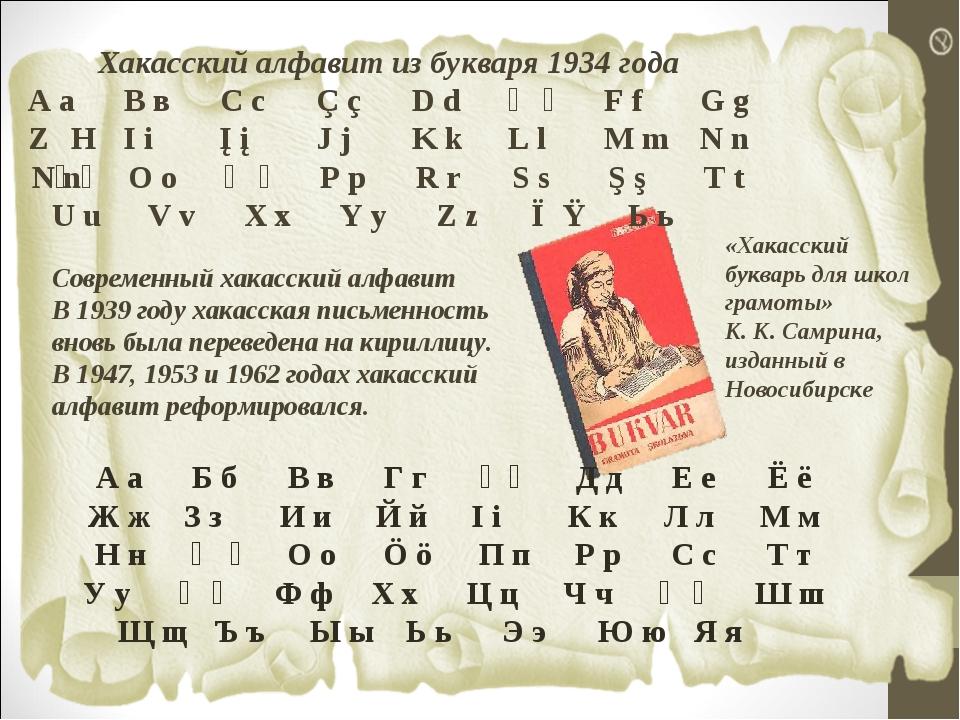 Хакасский алфавит из букваря 1934 года A aB вC cÇ çD dӘ әF fG g Ƣ ƣI...