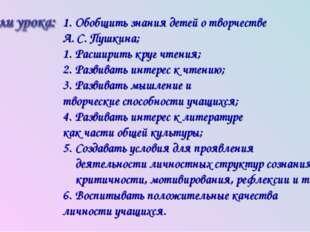 Обобщить знания детей о творчестве А. С. Пушкина; Расширить круг чтения; Разв