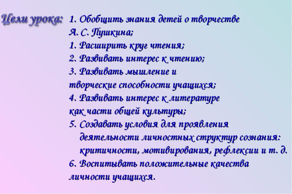 Обобщить знания детей о творчестве А. С. Пушкина; Расширить круг чтения; Разв...