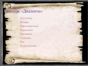Ноговицы Юница Однокорытник Хлопанцы Провинка Седмица Рех Подлокотник Конкурс