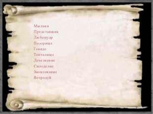 Мыльня Представщик Любомудр Позорище Говядо Топталище Лечезнание Силоделие Зв