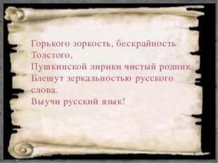 Горького зоркость, бескрайность Толстого, Пушкинской лирики чистый родник Бле