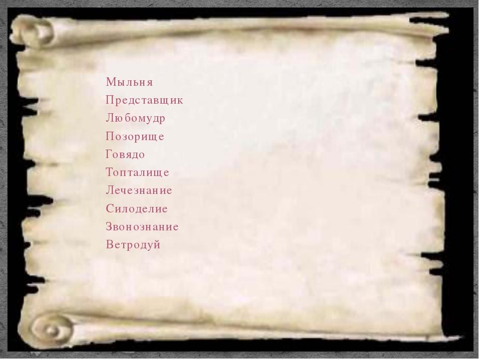 Мыльня Представщик Любомудр Позорище Говядо Топталище Лечезнание Силоделие Зв...
