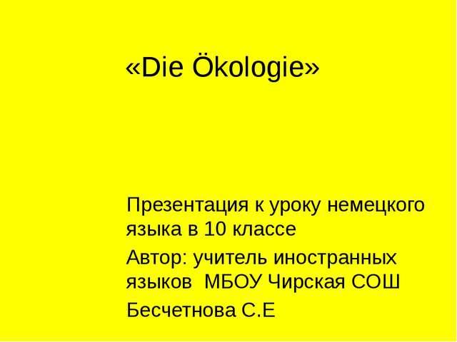 «Die Ökologie» Презентация к уроку немецкого языка в 10 классе Автор: учитель...