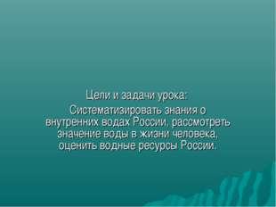 Цели и задачи урока: Систематизировать знания о внутренних водах России, расс