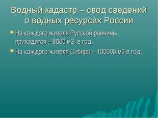 Водный кадастр – свод сведений о водных ресурсах России На каждого жителя Рус