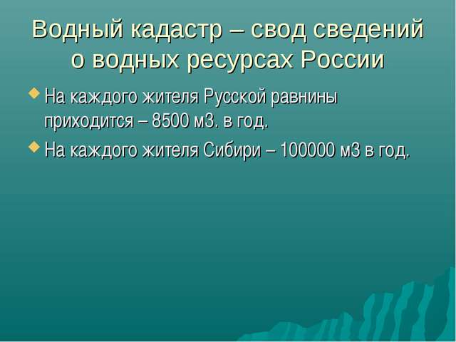 Водный кадастр – свод сведений о водных ресурсах России На каждого жителя Рус...