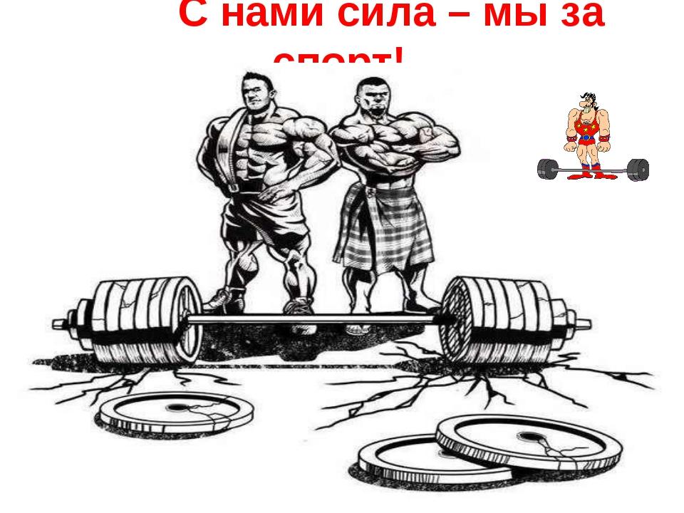 С нами сила – мы за спорт!