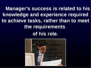 Manager's success is related to his knowledge and experience required to ac