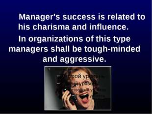 Manager's success is related to his charisma and influence. In organizatio