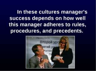 In these cultures manager's success depends on how well this manager adher
