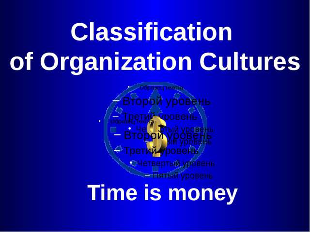 Classification of Organization Cultures Time is money