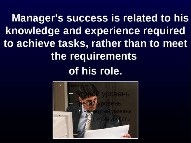 Manager's success is related to his knowledge and experience required to ac...