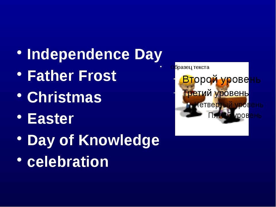 Independence Day Father Frost Christmas Easter Day of Knowledge celebration