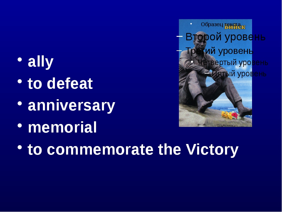 ally to defeat anniversary memorial to commemorate the Victory