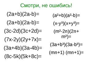 (2a+b)(2a-b)= (2a+b)(2a-b)= (3c-2d)(3c+2d)= (7x-2y)(2y+7x)= (3a+4b)(3a-4b)= (