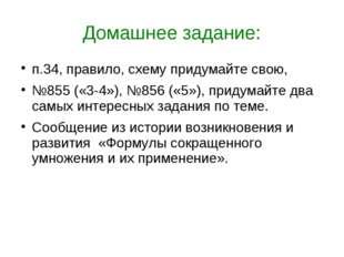 Домашнее задание: п.34, правило, схему придумайте свою, №855 («3-4»), №856 («