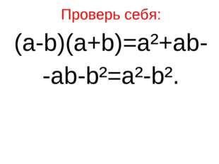 Проверь себя: (а-b)(а+b)=а²+аb- -аb-b²=а²-b².
