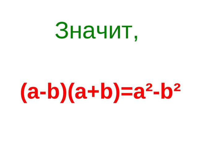 Значит, (а-b)(а+b)=а²-b²