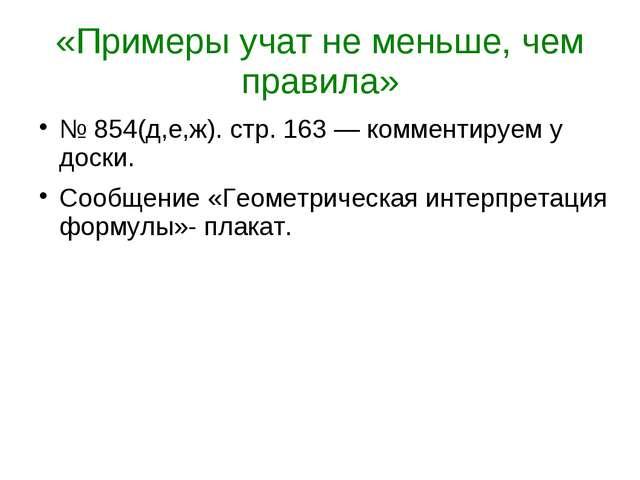 «Примеры учат не меньше, чем правила» № 854(д,е,ж). стр. 163 — комментируем у...