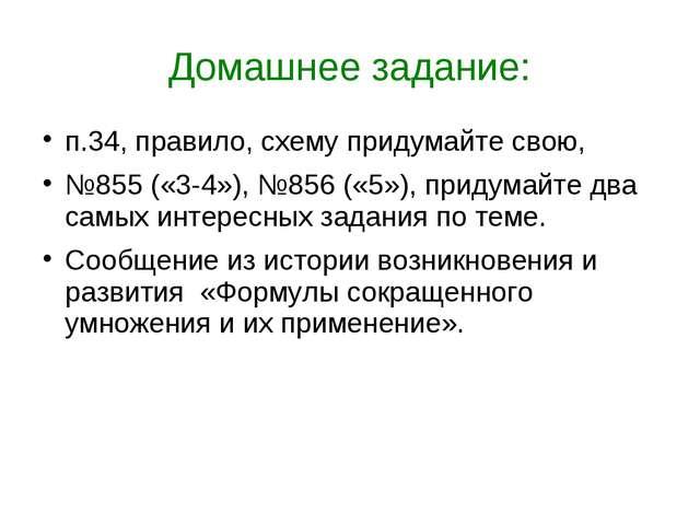 Домашнее задание: п.34, правило, схему придумайте свою, №855 («3-4»), №856 («...