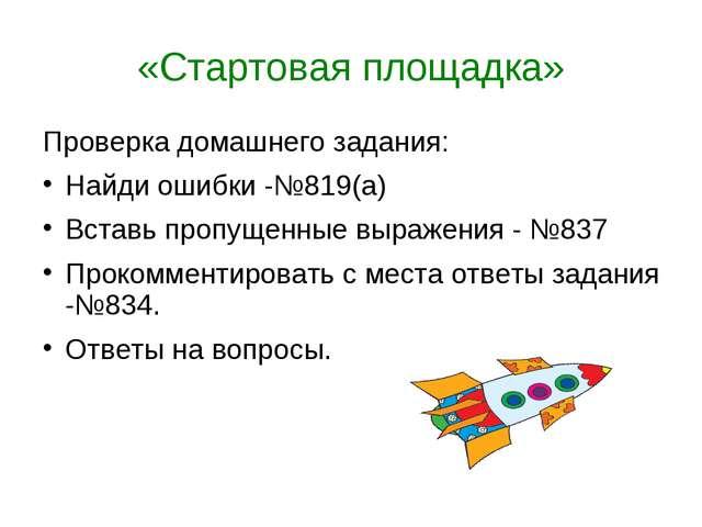«Стартовая площадка» Проверка домашнего задания: Найди ошибки -№819(а) Вставь...