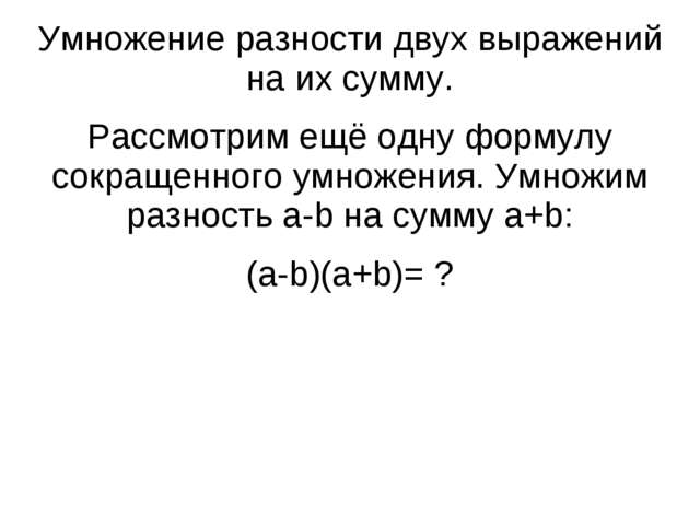 Умножение разности двух выражений на их сумму. Рассмотрим ещё одну формулу со...