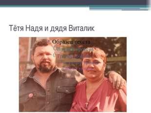 Тётя Надя и дядя Виталик