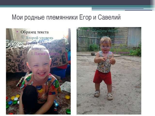 Мои родные племянники Егор и Савелий