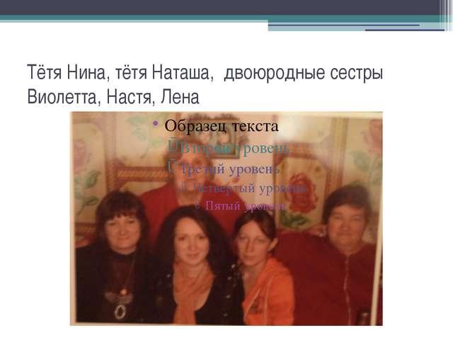 Тётя Нина, тётя Наташа, двоюродные сестры Виолетта, Настя, Лена