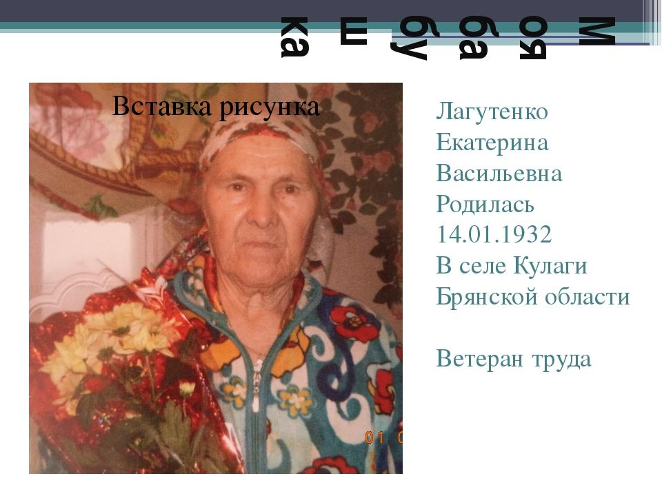 Моя бабушка Лагутенко Екатерина Васильевна Родилась 14.01.1932 В селе Кулаги...