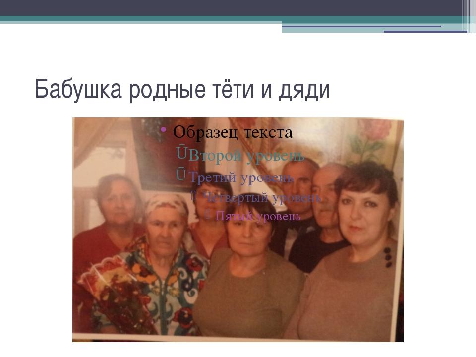 Бабушка родные тёти и дяди