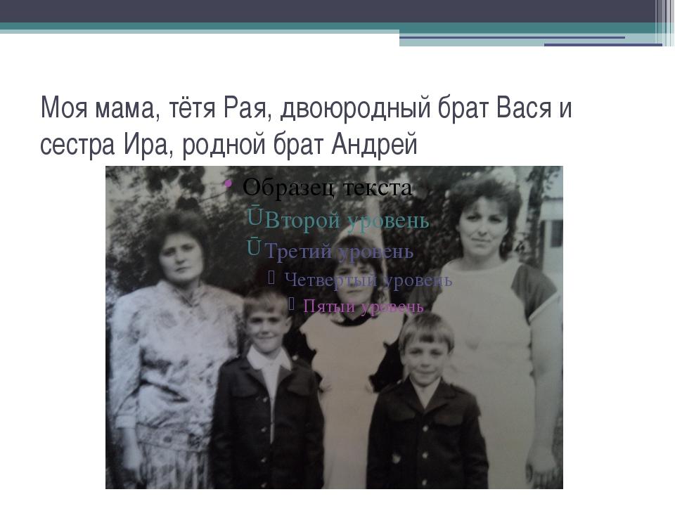 Моя мама, тётя Рая, двоюродный брат Вася и сестра Ира, родной брат Андрей